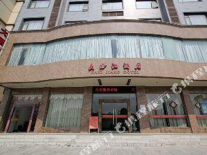 永福大西江酒店