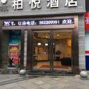 資陽柏悅酒店