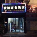 仁壽世錦商務酒店