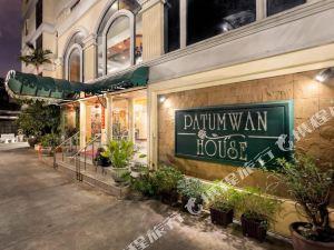 帕同望酒店(Patumwan House)