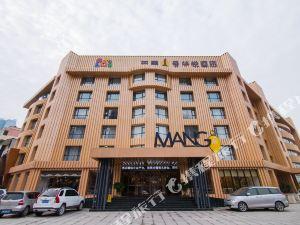 南陽芒果一號華悅酒店(原三坤國際酒店)