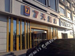 7天連鎖酒店(大慶讓胡路區新潮店)