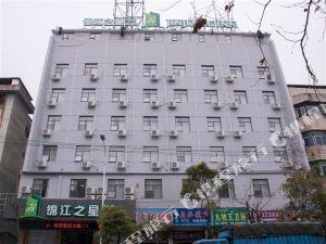 錦江之星風尚(新余火車站店)