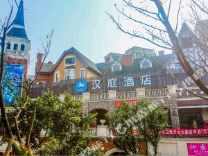 漢庭酒店(宜賓高客站店)