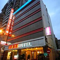 台北多郎明哥飯店酒店預訂