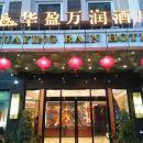 岑溪華盈萬潤酒店
