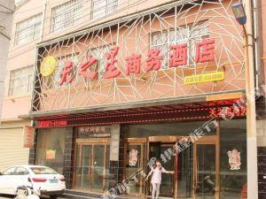 渭南天之星商務酒店