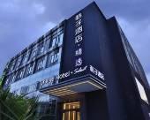 桔子酒店·精選(上海虹橋古北店)