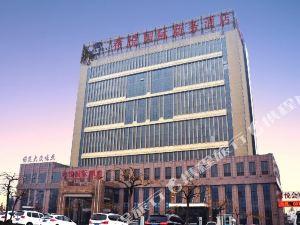 保定希悅國際商務酒店