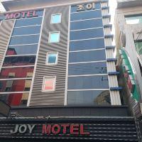 首爾樂趣旅館酒店預訂