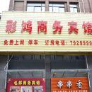 亳州蒙城名邦彩鴻商務賓館