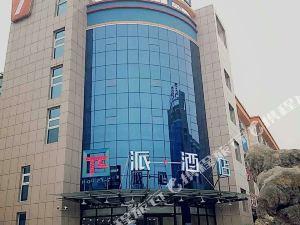 濱州派酒店濱州學院黃河4路店
