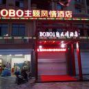 撫州BOBO風情主題酒店