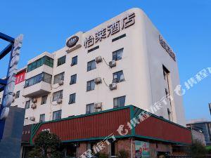 怡萊酒店(廣州東圃地鐵站店)(原謙益酒店)