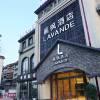 麗楓酒店(貴陽花溪店)