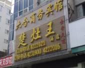 竹山六合商務賓館