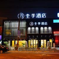 全季酒店(上海虹橋機場滬青平公路店)酒店預訂
