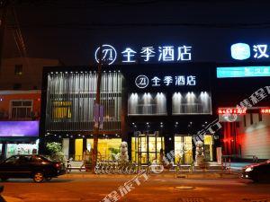 全季酒店(上海虹橋機場滬青平公路店)