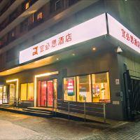 北京東大橋宜必思酒店酒店預訂