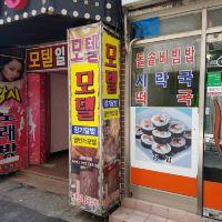 釜山第一街汽車旅館酒店預訂