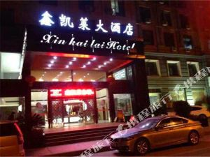樟樹鑫凱萊大酒店