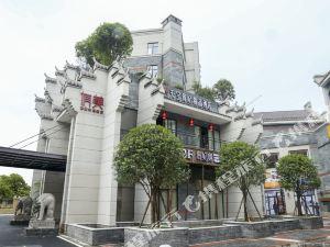 漢壽天寶貴妃精品酒店