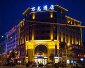 懷化萬龍酒店