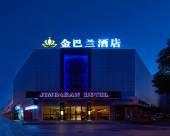 金巴蘭酒店(上海莘莊地鐵站店)