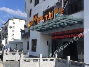 宏村sweetome藝術酒店式公寓