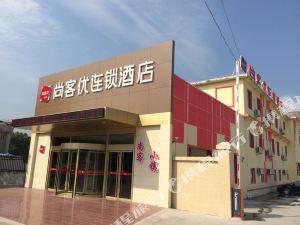 濟寧尚客優連鎖酒店鄒城唐村迎賓大道電廠店