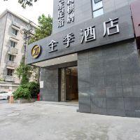 全季酒店(杭州文三路店)酒店預訂