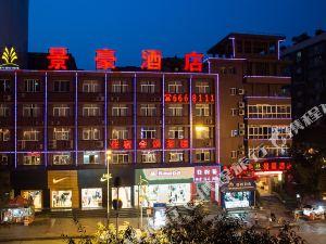 瀘州景豪酒店