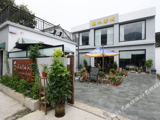 Shushan Yuanmu Boutique Inn