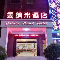 中山金納米酒店酒店預訂