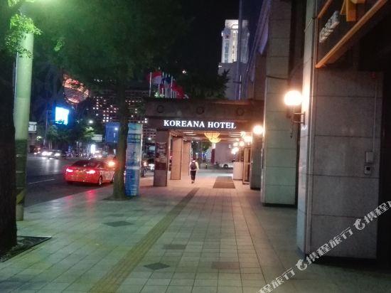 高利亞那酒店(Koreana Hotel)外觀