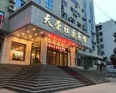 天榮社區賓館