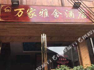 西江萬家雅舍酒店