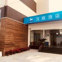 漢庭酒店(上海虹漕南路上師大酒店)酒店預訂