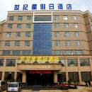 世紀星連鎖假日酒店(南陽北京大道店)