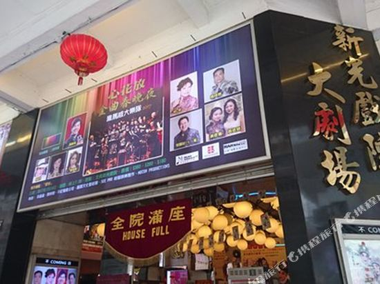 香港粵華酒店(The South China Hotel)周邊圖片
