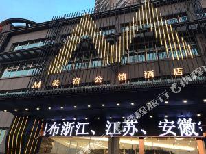 銅陵美宿公館酒店(原美宿洲際酒店)
