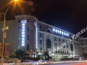 歐遊國際連鎖精品旅館-彰化館(原歐悦精品汽車旅館)
