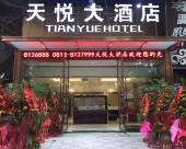 自貢天悅大酒店