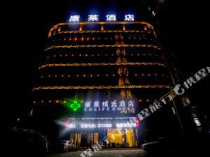 銅陵康萊精選酒店