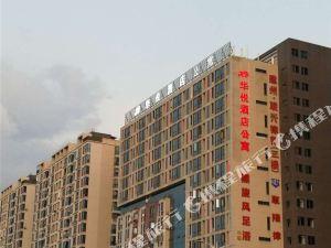 永安華悦酒店公寓(原萬悦酒店公寓)