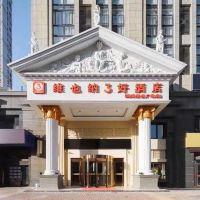 維也納3好酒店(常州湖塘吾悅廣場店)酒店預訂