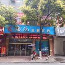 汝城瑤池主題客棧(原運易通賓館)