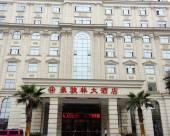 永州豪駿林大酒店(原友誼萬喜登酒店)
