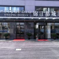 錦江都城酒店(上海虹橋國展中心店)酒店預訂