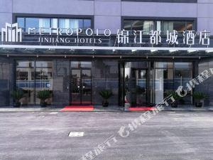 錦江都城酒店(上海虹橋國展中心店)